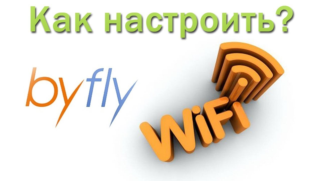 How to configure wifi on byfly