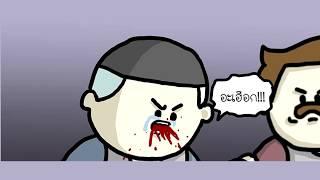 มุกเกรียนสมปอนด์#8 (พากย์ฮา)