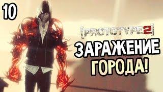 Prototype 2 Прохождение На Русском #10 — ЗАРАЖЕНИЕ ГОРОДА!
