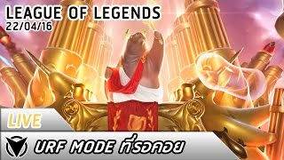 [Live] League of Legends : URF Mode ที่รอคอย