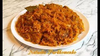 Тушеная Капуста с Мясом / Cabbage with Meat / Лучший Рецепт