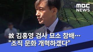 """故 김홍영 검사 묘소 참배…""""조직 문화 개혁하겠다"""" (…"""