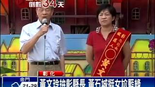 六都選舉-黃文玲拚彰縣長 黃石城挺女尬藍綠-民視新聞