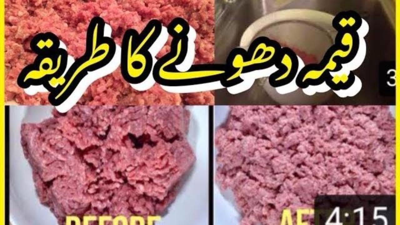 Qeema Wash karne ka Asan Tariqa/How to wash Ground Meat ...