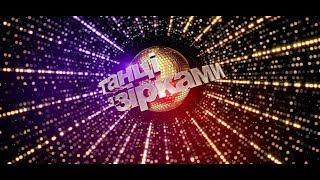 Танцы со звездами. Новый сезон. Смотри сегодня в 21:00 на 1+1 #танціззірками
