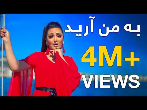 آهنگ جدید غزال عنایت - به من آرید / Ghezaal Enayat New Song - Ba Man Areed