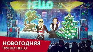 Группа HELLO - Новогодняя (Official Video)