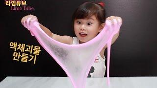 반짝이 풍선 액괴만들기 액체괴물 라임튜브 장난감 클레이 점토 슬라임 미니어쳐 소꿉놀이 Slime Clay Make Toys глина слизь игрушка LimeTube