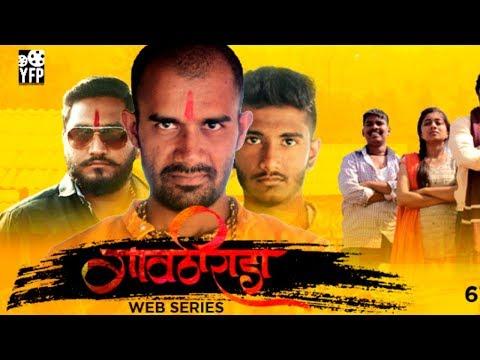 गावठी राडा  Season 1 Finale Promo Marathi Web series मराठी वेब सीरीज  Gavthi Rada  YFP