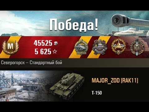 Т-150  Один бой на миллион!!! Северогорск – Стандартный бой. (WOT 0.9.2 Full HD)