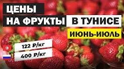 Цены на фрукты в июне в Тунисе 2020. Сравнение цен: Тунис и РФ