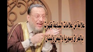 علامة من علامات الساعة ظهرت بالعراق وسوريا واليمن ولبنان د محمد الزغبي