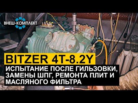 Bitzer 4T-8.2Y - Испытание после гильзовки, замены ШПГ, ремонта плит и масляного фильтра