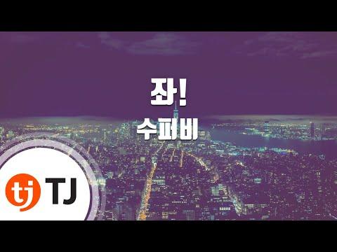[TJ노래방 / 반키내림] 좌! - 슈퍼비(Feat.면도) / TJ Karaoke