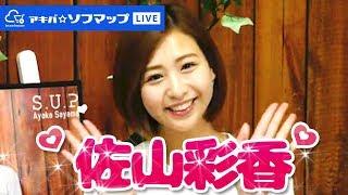 佐山彩香ちゃんのソフマップLIVEページはコチラ! https://live.a.sofma...