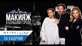 Маша Ивакова, Юра Столяров, Айза Анохина за кадром шоу Макияж в Большом Городе! 0+