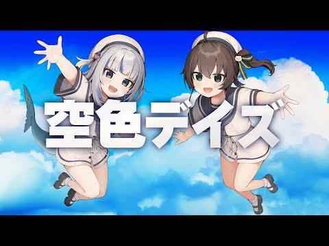 空色デイズ Sorairo Days / 中川翔子 (Covered by 夏色まつり&Gawr Gura)