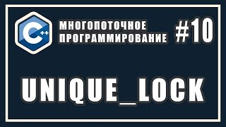 unique_lock mutex | unique_lock vs lock_guard  | Многопоточное программирование | C++ #10
