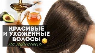 видео Легкая маска для мягкости волос