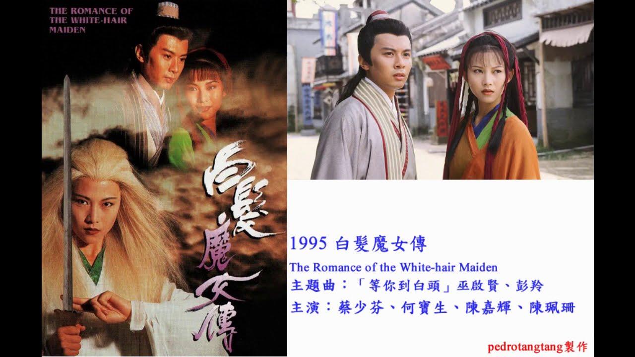 Download 90年代TVB古裝電視劇主題曲大全Part 2  (TVB Costume Drama Theme Song's List)