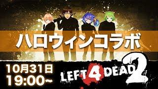 [LIVE] 【L4D2】ゾンビをぼこぼこにするぞぉ!【日ノ隈らん / あにまーれ】
