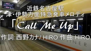 近鉄名古屋駅 津・伊勢方面特急発車メロディ「Call Me Up」