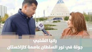 رانيا الشلبي - جولة في نور السلطان عاصمة كازاخستان