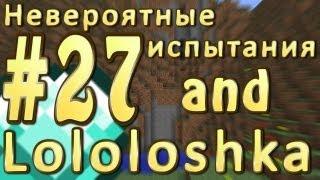 LP. Невероятные испытания #27 (Мегаполис!)