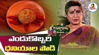 ఎండు కొబ్బరి ధనియాల పొడి/Endu Kobbari Dhaniyala Podi Recipe | Annapurnamma Gari Vantalu | Vanitha TV