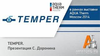 Шаровые краны TEMPER, презентация Доронина С. на Aqua Therm Moscow для Армторг.ру