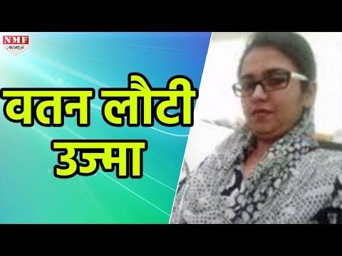 Court के Order पर PAK से लौटी Uzma, Sushma बोलीं- बेटी का स्वागत है | MUST WATCH !!!