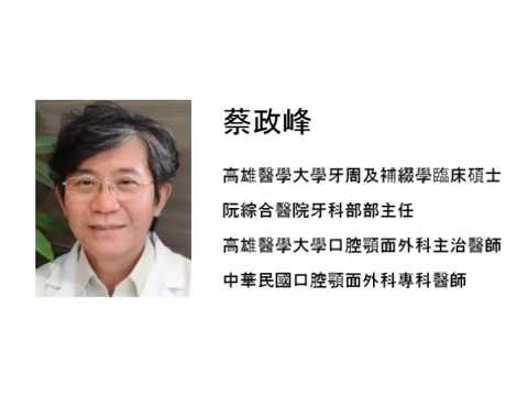 Dental TED 蔡政峰醫師『牙醫生涯之路』心得分享精彩片段 - YouTube