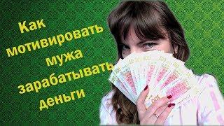 лучшая мотивация на успех, богатство и деньги