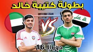 بطولة كتيبة خالد #7 !! | أقوى لقاء في البطولة 😱🔥- الامارات ضد العراق