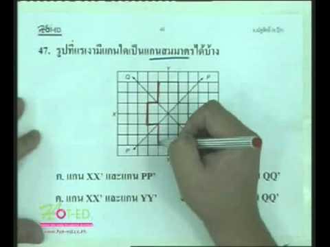 ข้อสอบคณิต ป.6 เข้าม.1 part 12_13.flv