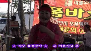 ♥품바의 여왕 가수윤정품바♥ ※^^2018^^영천 한약…