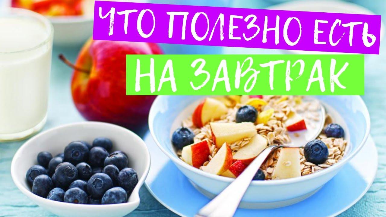 Что полезнее всего есть утром на завтрак? Какой он идеальный ЗОЖ завтрак