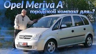 """Опель Мерива А/Opel Meriva A """"Городской Компакт ДЛЯ...???"""", Видео обзор, тест-драйв."""