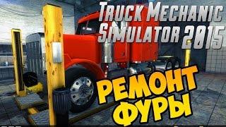 Truck Mechanic Simulator 2015 - Первая Работа