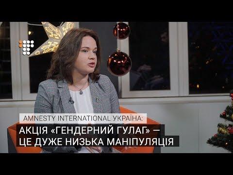 Громадське Телебачення: Акція «Гендерний ГУЛАГ» — це дуже низька маніпуляція — Amnesty International Україна