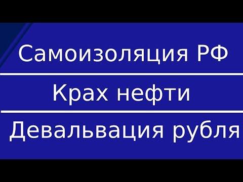 Режим самоизоляции в России. Крах нефти и девальвация рубля. Новости.