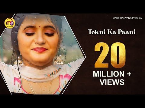 Tokni Ka Paani || Haryanvi Popular DJ Songs || Anjali Raghav || 2016 || Mast Haryana
