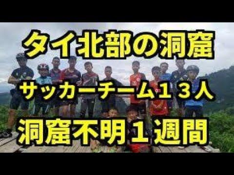 タイの洞窟で少年ら13人が行方不明1週間...サッカー勝利の願掛けに