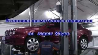 Установка прямоточного глушителя на авто  Jaguar X Type Установка глушителя в СПБ .