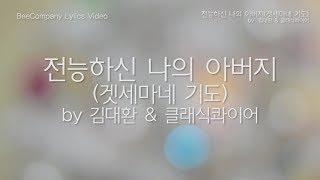 [가사비디오] 전능하신 나의 아버지(겟세마네 기도) by 김대환&클래식콰이어