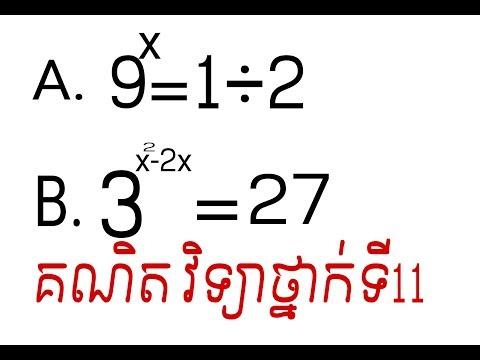 គណិត វិទ្យាថ្នាក់ទី១១,សមីការអុិចស្ប៉ណង់ស្យែល Teach Mr Phy Rakmath# part A&B