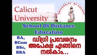 Calicut University School Of Distance Education Degree Admission 2019-20