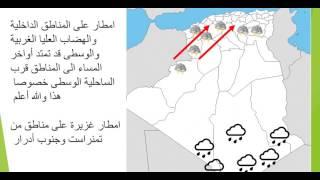 امطار متوقعة على المناطق الداخلية والقريبة من السواحل ، واقصى الجنوب بحول الله 30/08/2016