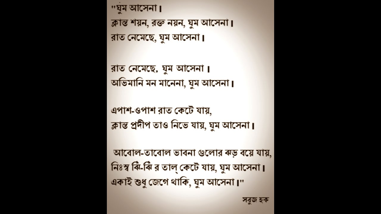 Jibanananda das poems in bengali