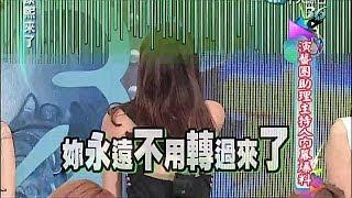 2014.04.25康熙來了完整版 演藝圈助理主持人內幕爆料 thumbnail